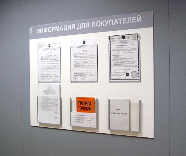 информационные стенды в вологде купить информационный стенд